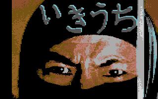 Ikkiuchi